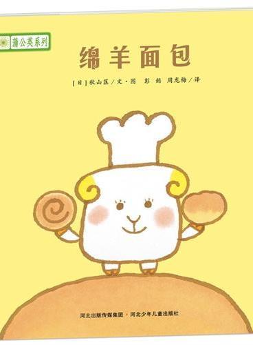 铃木绘本蒲公英系列·绵羊面包(译文优美、生动有趣,故事充满智慧,包含亲情、友情、成长、勇气与分享等主题。)