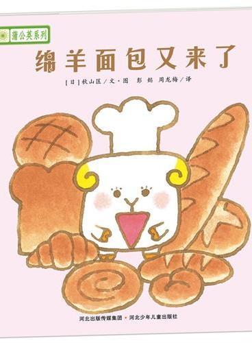 铃木绘本蒲公英系列·绵羊面包又来了(译文优美、生动有趣,故事充满智慧,包含亲情、友情、成长、勇气与分享等主题。)