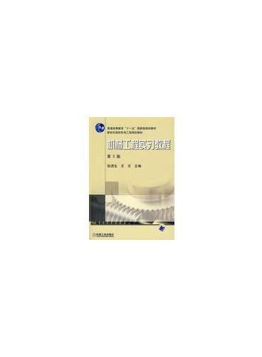 """机械工程实习教程 (第2版)(普通高等教育""""十一五""""国家级规划教材)"""