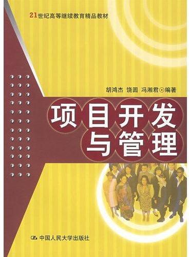 项目开发与管理(21世纪高等继续教育精品教材)
