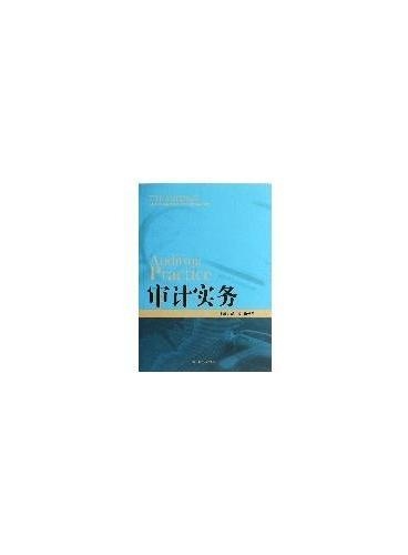 审计实务(21世纪高职高专会计专业项目课程系列教材;中国人民大学教材研究与开发中心立项精品系列教材)