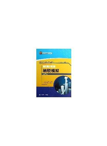纳税模拟(第三版)(21世纪高职高专精品教材·新税制纳税操作实务系列;北京市高等教育精品教材立项项目)