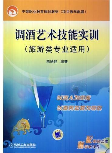 调酒艺术技能实训(旅游类专业适用)(附光盘)