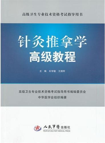 针灸推拿学高级教程(含光盘).高级卫生专业技术资格考试指导用书