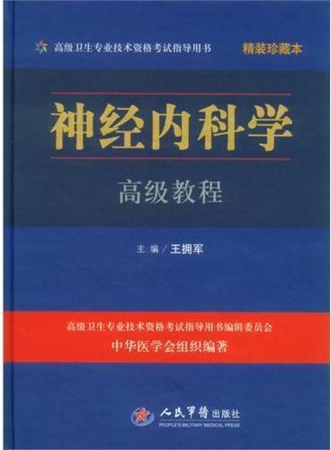 神经内科学高级教程(含光盘)精装珍藏本.高级卫生专业技术资格考试指导用书