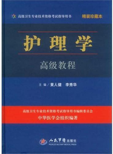 护理学高级教程(含光盘)精装珍藏本.高级卫生专业技术资格考试指导用书