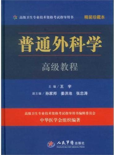 普通外科学高级教程(含光盘)精装珍藏本.高级卫生专业技术资格考试指导用书