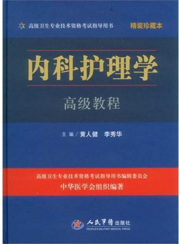 内科护理学高级教程(含光盘)精装珍藏本.高级卫生专业技术资格考试指导用书