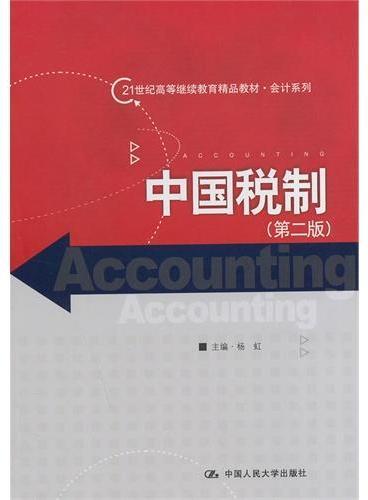 中国税制(第二版)(21世纪高等继续教育精品教材·会计系列)