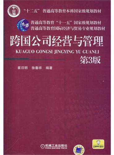 跨国公司经营与管理(第3版,普通高等教育国际经济与贸易专业规划教材)