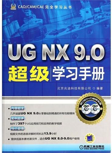 UG NX 9.0超级学习手册