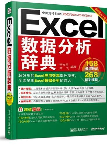 Excel数据分析辞典(双色)