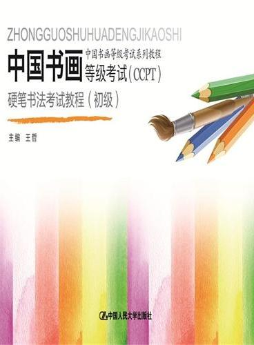 中国书画等级考试(CCPT)硬笔书法考试教程(初级)(中国书画等级考试系列教程)