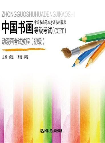 中国书画等级考试(CCPT)动漫画考试教程(初级)(中国书画等级考试系列教程)