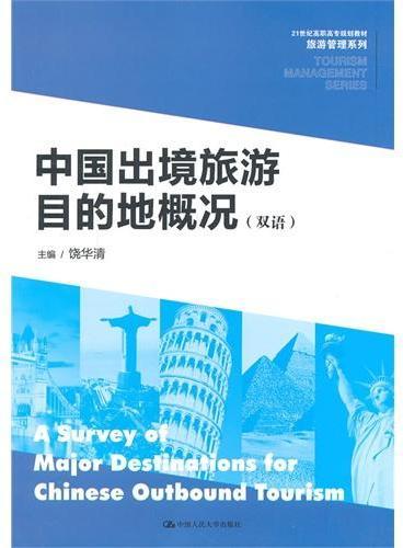 中国出境旅游目的地概况(双语)(21世纪高职高专规划教材·旅游管理系列)