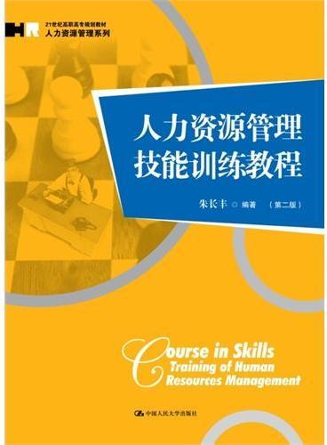 人力资源管理技能训练教程(第二版)(21世纪高职高专规划教材·人力资源管理系列)