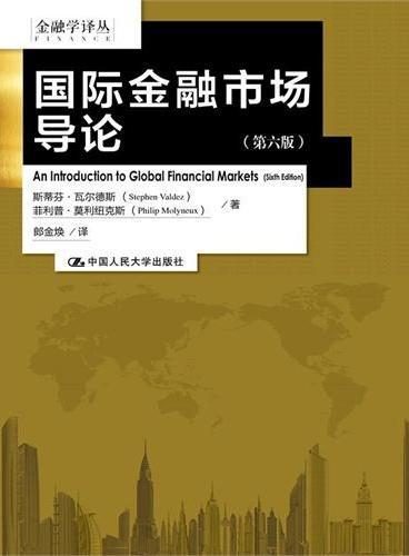 国际金融市场导论(第六版)(金融学译丛)