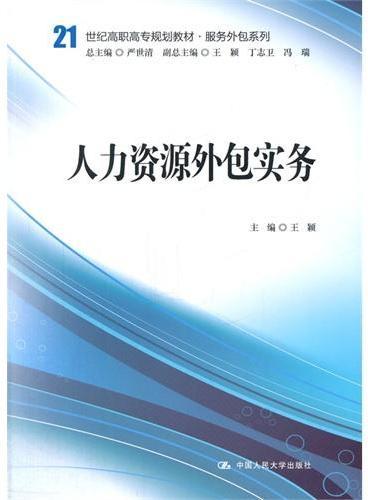 人力资源外包实务(21世纪高职高专规划教材·服务外包系列)