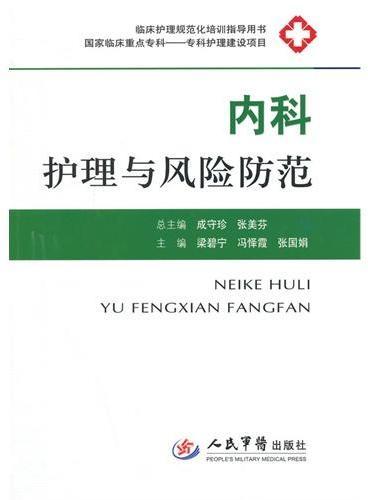 内科护理与风险防范.临床护理规范化培训指导用书
