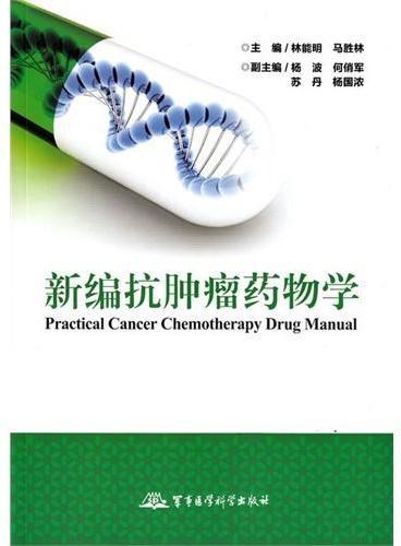新编抗肿瘤药物学