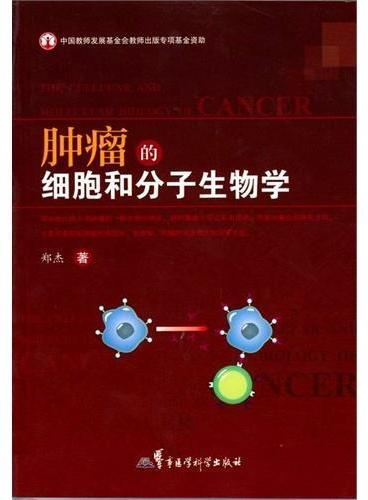 肿瘤的细胞和分子生物学