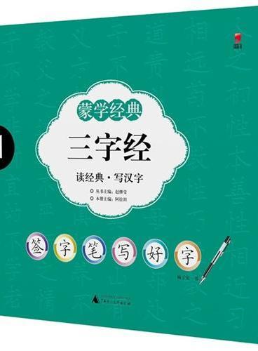 全国首创签字笔字帖:蒙学经典·三字经