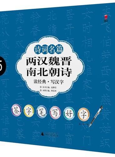 全国首创签字笔字帖:诗词名篇·两汉魏晋南北朝诗