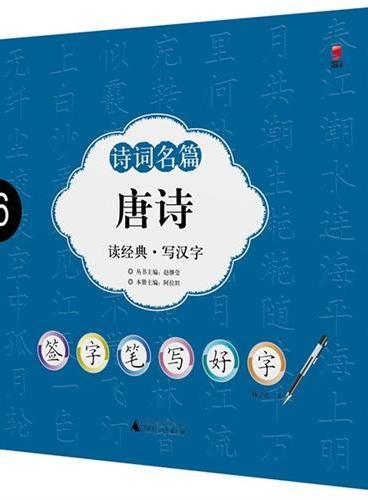 全国首创签字笔字帖:诗词名篇·唐诗