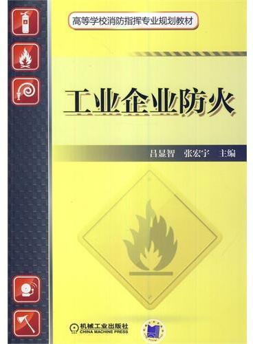 工业企业防火(高等学校消防指挥专业规划教材)