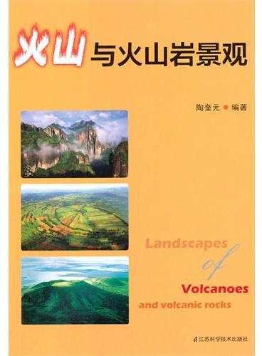 火山与火山岩景观