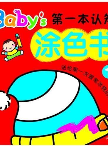 河马文化--Baby的第一本认知涂色书1