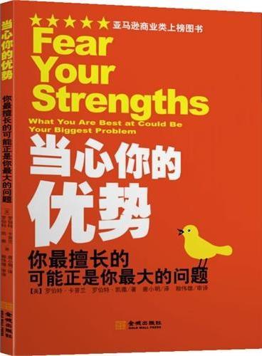 当心你的优势:你最擅长的可能正是你最大的问题