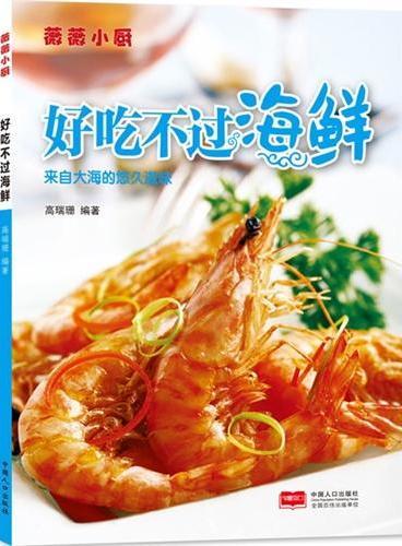 薇薇小厨·好吃不过海鲜(来自大海的悠久滋味)