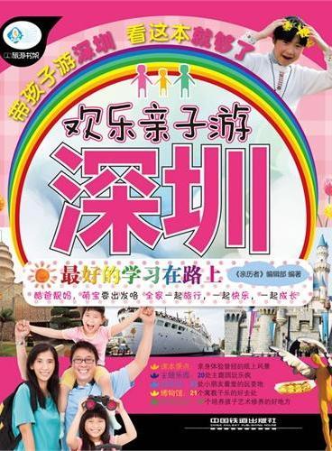 欢乐亲子游深圳(本图书以亲子游为主旨,致力于为爸爸妈妈提供最有参考价值的亲子游旅行指南。)