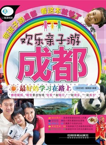 欢乐亲子游成都(本图书以亲子游为主旨,致力于为爸爸妈妈提供最有参考价值的亲子游旅行指南。)