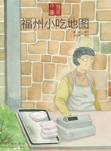 福州小吃地图(一张介绍福州美食的手绘地图,作者作为福州本地的美食爱好者,具有权威的说服力。)