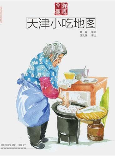 天津小吃地图(一张介绍天津美食的手绘地图,作者作为天津本地的美食爱好者,具有权威的说服力。)