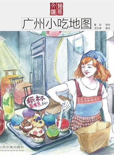 广州小吃地图(一张介绍广州美食的手绘地图,作者作为广州本地的美食爱好者,具有权威的说服力。)