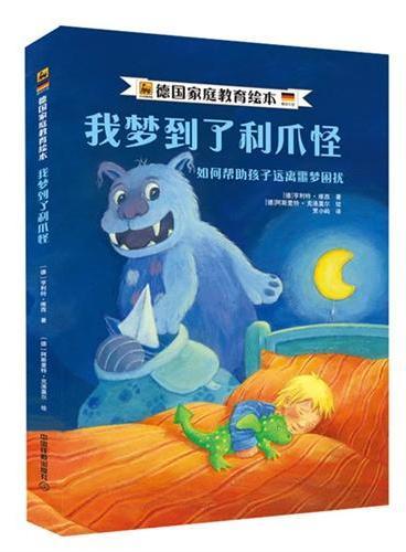 我梦到了利爪怪——如何帮助孩子远离噩梦困扰(德国引进 教育绘本 亲子共读)