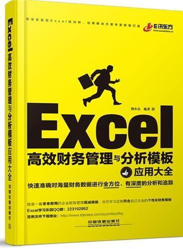 Excel高效财务管理与分析模板应用大全(Excel咨询公司首席讲师精选典型模板,帮助职场人士快速准确对海量数据进行分析和追踪,更有QQ群为读者答疑解惑)
