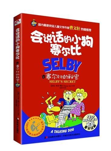 《会说话的小狗赛尔比1:赛尔比的秘密》(国内最受欢迎的儿童文学作家 曹文轩 热情推荐)