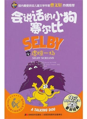 《会说话的小狗赛尔比3:虚惊一场》(国内最受欢迎的儿童文学作家 曹文轩 热情推荐)