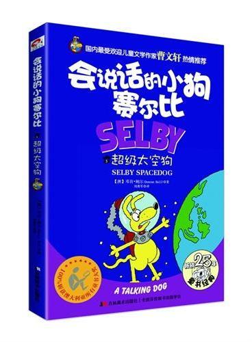 《会说话的小狗赛尔比5:超级太空狗》(国内最受欢迎的儿童文学作家 曹文轩 热情推荐)