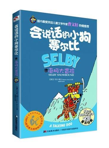 《会说话的小狗赛尔比6:南极大冒险》(国内最受欢迎的儿童文学作家 曹文轩 热情推荐)
