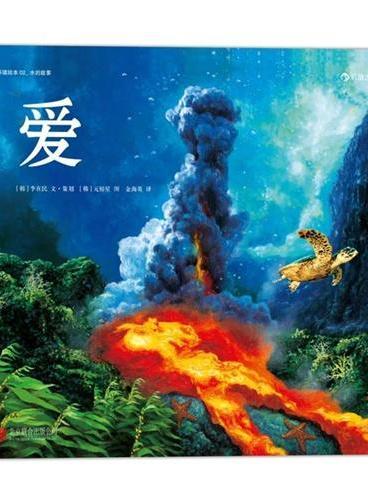 爱:继韩国畅销环境绘本《希望》之后又一力作、真实质感的油画 令人深思的自然环境故事(洪水、海啸的故事)