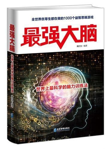 最强大脑(开启全民脑时代的畅销书,史上最科学、最高效的脑力训练法!每天10分钟,激活你的大脑,打通脑内神经通道,让大脑越来越敏锐!)
