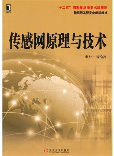 传感网原理与技术(物联网工程专业规划教材)