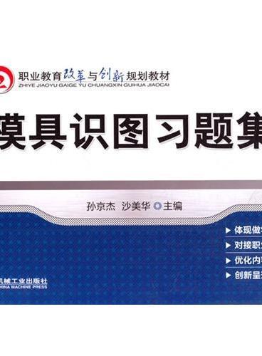 模具识图习题集(职业教育改革与创新规划教材)