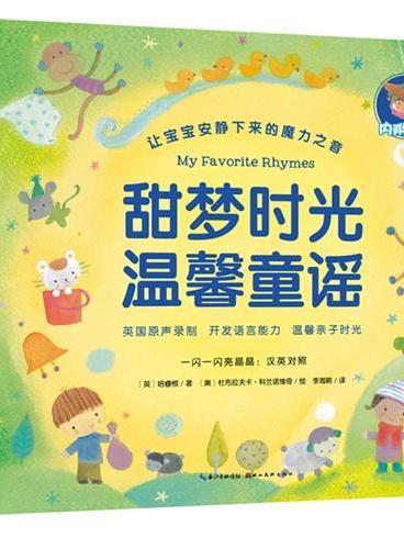 《甜梦时光温馨童谣》(带0-2岁宝宝感受纯正英文启蒙,让0-2岁宝宝乖乖安静情绪,和0-2岁宝宝一起享受温馨亲子时光)(海豚传媒--心喜阅出品)