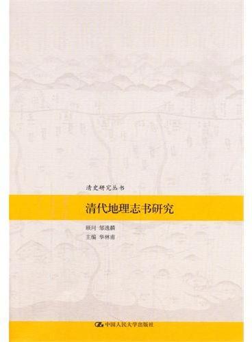 清代地理志书研究(清史研究丛书)